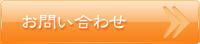 contactme-orange